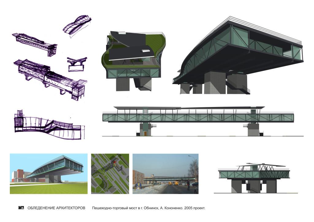 2005 мост-обнинск